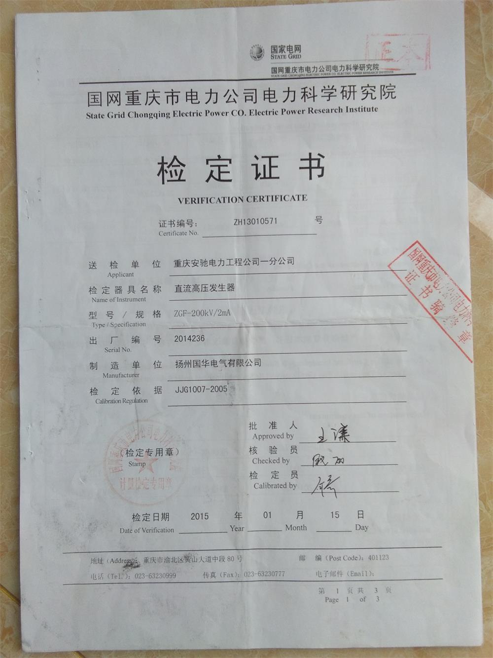 冲击电压m6米乐网官网